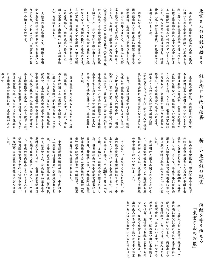 東雲能の歴史1