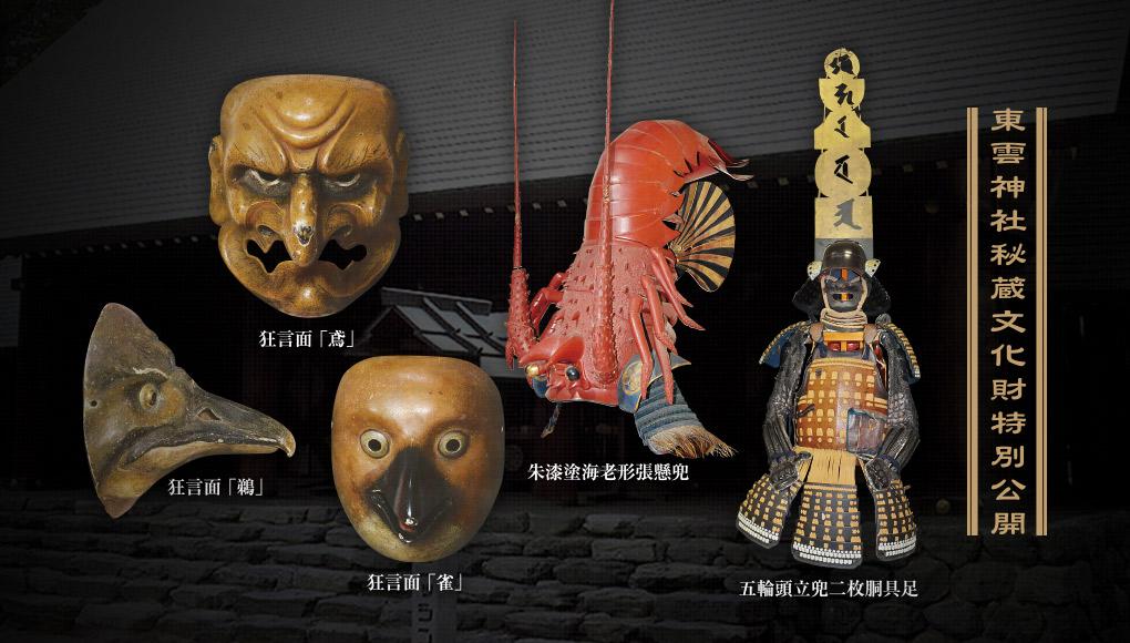 東雲神社秘蔵文化財特別公開